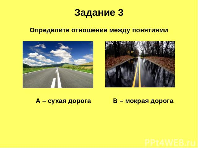 Задание 3 А – сухая дорога В – мокрая дорога Определите отношение между понятиями