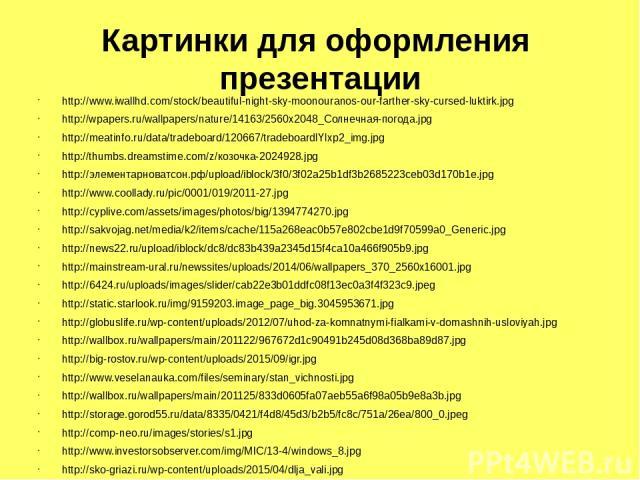 http://www.iwallhd.com/stock/beautiful-night-sky-moonouranos-our-farther-sky-cursed-luktirk.jpg http://wpapers.ru/wallpapers/nature/14163/2560x2048_Солнечная-погода.jpg http://meatinfo.ru/data/tradeboard/120667/tradeboardlYlxp2_img.jpg http://thumbs…