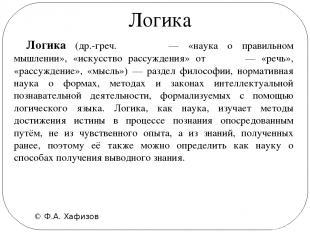 © Ф.А. Хафизов Логика Логика (др.-греч. λογική — «наука о правильном мышлении»,