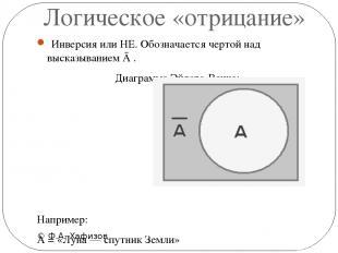 Логическое «отрицание» © Ф.А. Хафизов Инверсия или НЕ. Обозначается чертой над