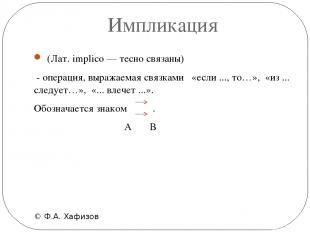 Импликация © Ф.А. Хафизов (Лат. implico — тесно связаны) - операция, выражаемая