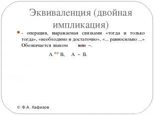 Эквиваленция (двойная импликация) © Ф.А. Хафизов - операция, выражаемая связками
