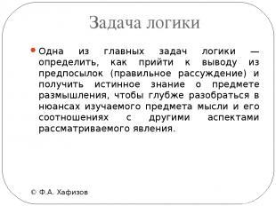 Задача логики © Ф.А. Хафизов Одна из главных задач логики — определить, как прий