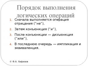 Порядок выполнения логических операций © Ф.А. Хафизов Сначала выполняется операц
