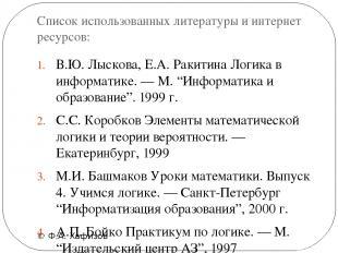Список использованных литературы и интернет ресурсов: © Ф.А. Хафизов В.Ю. Лысков