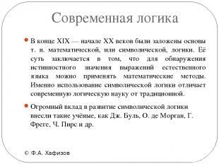 Современная логика © Ф.А. Хафизов В конце XIX — начале XX веков были заложены ос