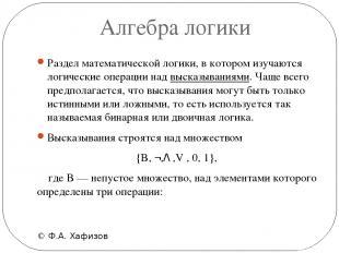 Алгебра логики © Ф.А. Хафизов Раздел математической логики, в котором изучаются
