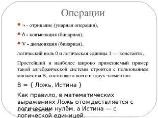 Операции © Ф.А. Хафизов ¬ - отрицание(унарная операция), /\ - конъюнкция(бина