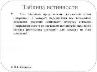 Таблица истинности © Ф.А. Хафизов Это табличное представление логической схемы (
