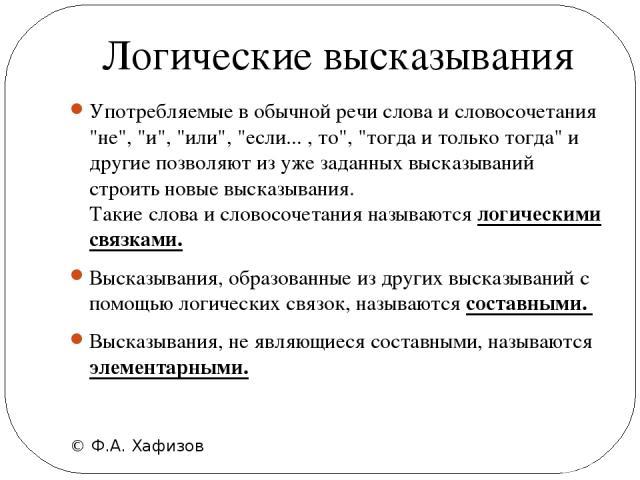 © Ф.А. Хафизов Употребляемые в обычной речи слова и словосочетания