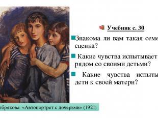 Учебник с. 30 Знакома ли вам такая семейная сценка? Какие чувства испытывает мат