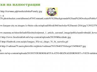 Ссылки на иллюстрации Слайд 1 http://гатчина.рф/media/afisha/Family.jpg Слайд 2