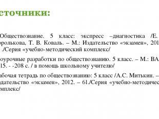 Источники: Обществознание. 5 класс: экспресс –диагностика /Е. С. Королькова, Т.