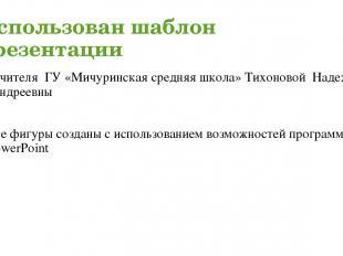 Использован шаблон презентации Учителя ГУ «Мичуринская средняя школа» Тихоновой