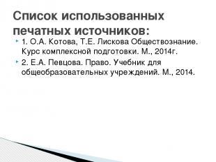 1. О.А. Котова, Т.Е. Лискова Обществознание. Курс комплексной подготовки. М., 20