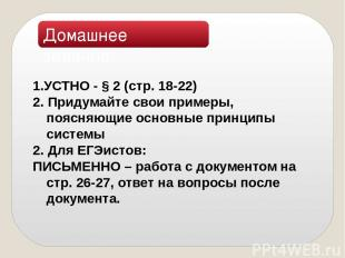 Домашнее задание: 1.УСТНО - § 2 (стр. 18-22) 2. Придумайте свои примеры, поясняю