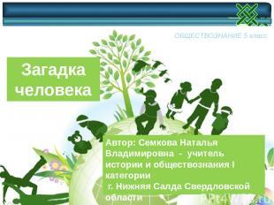 Автор: Семкова Наталья Владимировна - учитель истории и обществознания I категор