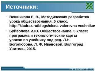 Источники: Вешникова Е. В., Методическая разработка урока обществознания, 5 клас