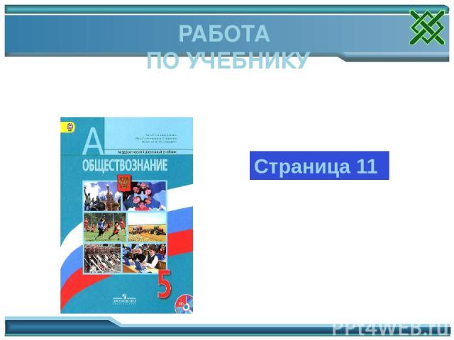 Страница 11 РАБОТА ПО УЧЕБНИКУ Работа с текстом учебника. Обсуждение информации, учащиеся высказывают свои мнения. Дают оценку.