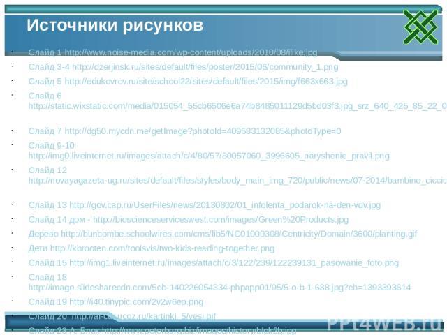 Источники рисунков Слайд 1 http://www.noise-media.com/wp-content/uploads/2010/08/ilike.jpg Слайд 3-4 http://dzerjinsk.ru/sites/default/files/poster/2015/06/community_1.png Слайд 5 http://edukovrov.ru/site/school22/sites/default/files/2015/img/f663x6…