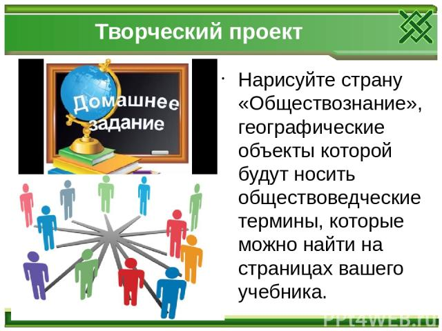 картинки страна обществознания