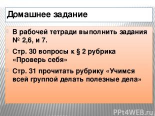 Домашнее задание В рабочей тетради выполнить задания № 2,6, и 7. Стр. 30 вопросы