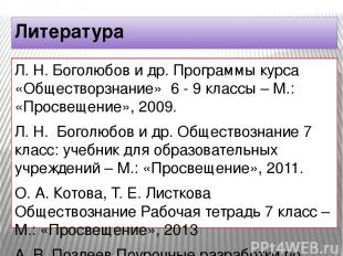 Литература Л. Н. Боголюбов и др. Программы курса «Обществоpзнание» 6 - 9 классы