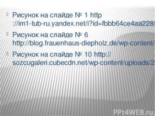 Рисунок на слайде № 1 http://im1-tub-ru.yandex.net/i?id=fbbb64ce4aa22854b6e096ec
