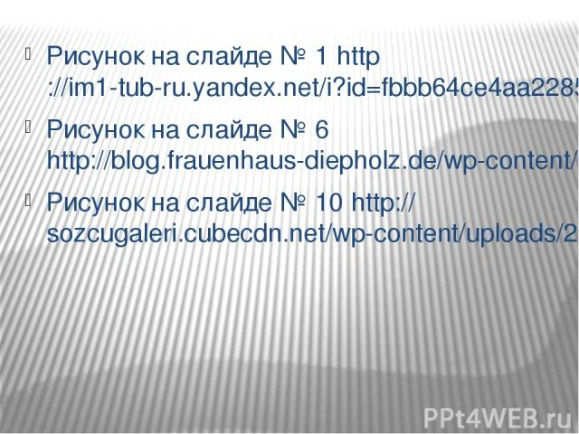 Рисунок на слайде № 1 http://im1-tub-ru.yandex.net/i?id=fbbb64ce4aa22854b6e096ec17cd0f2e-59-144&n=21 Рисунок на слайде № 6 http://blog.frauenhaus-diepholz.de/wp-content/uploads/2012/12/familie_spekulator_sxc_hu.jpg Рисунок на слайде № 10 http://sozc…