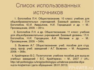 Список использованных источников 1. Боголюбов Л.Н. Обществознание. 10 класс: уче