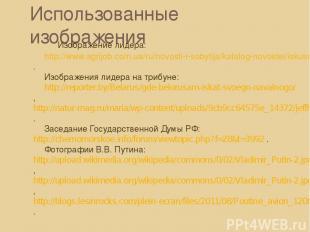 Использованные изображения Изображение лидера: http://www.agrijob.com.ua/ru/novo