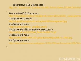 Фотография В.И. Скворцовой: http://xn--90azkaw.xn--p1ai/files/524d1d/85eabc/888e