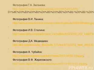 Фотография Г.А. Зюганова: http://lksm27.ru/wp-content/uploads/2013/04/%D0%97% D1