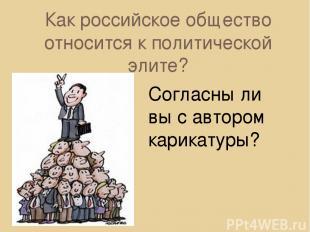 Как российское общество относится к политической элите? Согласны ли вы с автором