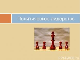Политическое лидерство