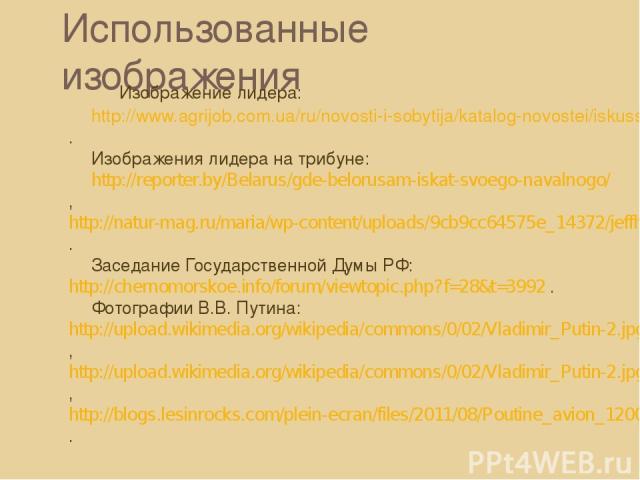 Использованные изображения Изображение лидера: http://www.agrijob.com.ua/ru/novosti-i-sobytija/katalog-novostei/iskusstvo-byt-liderom.htm. Изображения лидера на трибуне: http://reporter.by/Belarus/gde-belorusam-iskat-svoego-navalnogo/, http://natur-…