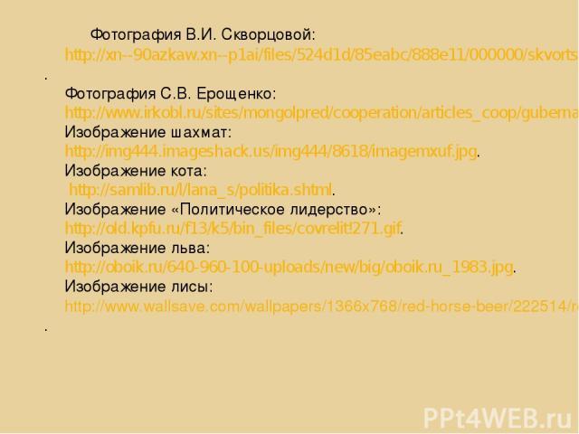 Фотография В.И. Скворцовой: http://xn--90azkaw.xn--p1ai/files/524d1d/85eabc/888e11/000000/skvortsova.jpg. Фотография С.В. Ерощенко: http://www.irkobl.ru/sites/mongolpred/cooperation/articles_coop/gubernator12.JPG Изображение шахмат: http://img444.im…