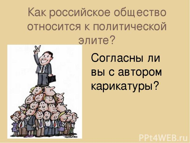 Как российское общество относится к политической элите? Согласны ли вы с автором карикатуры?