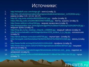 Источники: http://mihailoff.ucoz.com/kniga.gif - книга (слайд 1); http://etc.usf