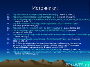 Источники: http://zlatmasters.ru/images/party/kzahl/item/06.jpg - литьё (слайд 7