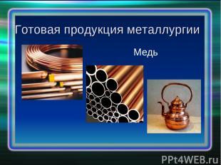 Готовая продукция металлургии Медь