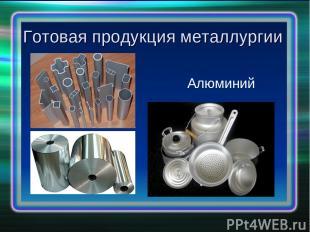 Готовая продукция металлургии Алюминий