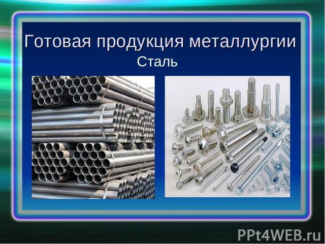 Готовая продукция металлургии Сталь