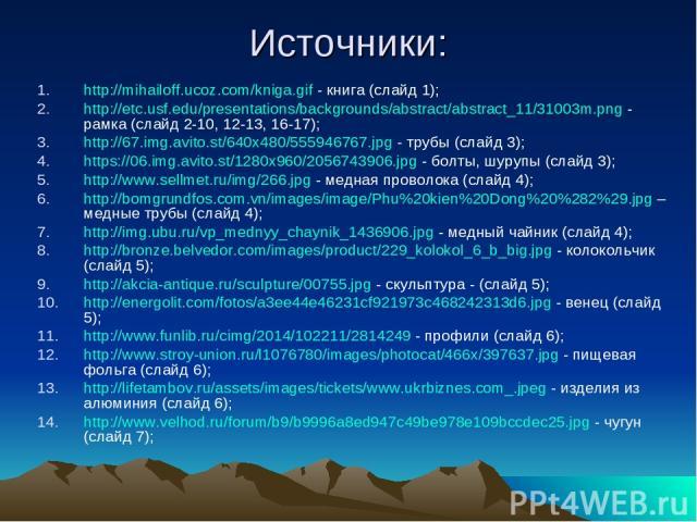 Источники: http://mihailoff.ucoz.com/kniga.gif - книга (слайд 1); http://etc.usf.edu/presentations/backgrounds/abstract/abstract_11/31003m.png - рамка (слайд 2-10, 12-13, 16-17); http://67.img.avito.st/640x480/555946767.jpg - трубы (слайд 3); https:…