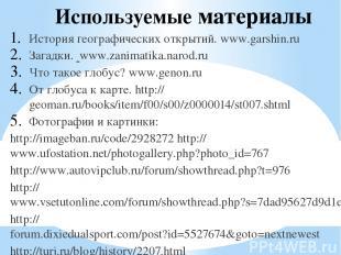 Используемые материалы История географических открытий. www.garshin.ru Загадки.
