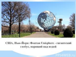 США, Нью-Йорк: Фонтан Unisphere - гигантский глобус, парящий над водой