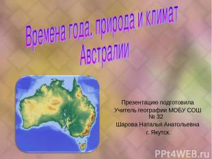 Презентацию подготовила Учитель географии МОБУ СОШ № 32 Шарова Наталья Анатольев