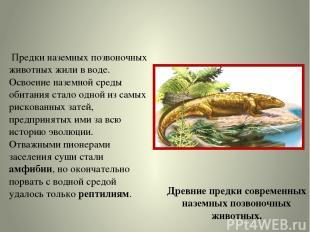 Предки наземных позвоночных животных жили в воде. Освоение наземной среды обитан