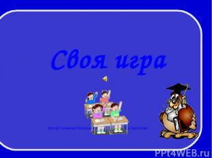 Автор Семенова Наталия Викторовна. Учитель биологии Своя игра