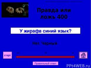 В игре могу принимать участие 2-4 участника или 2-4 команды. Выбрав категорию и